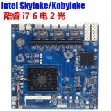 Skylake酷睿i7 多网口软路由主板 防火墙